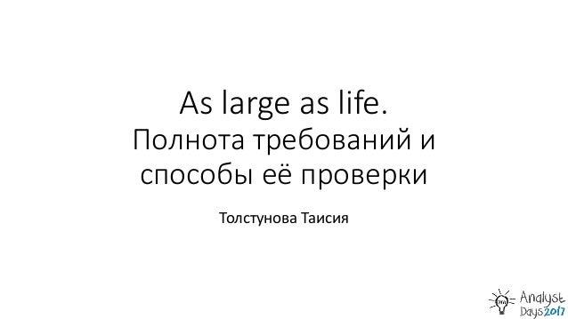 As large as life. Полнота требований и способы её проверки Толстунова Таисия