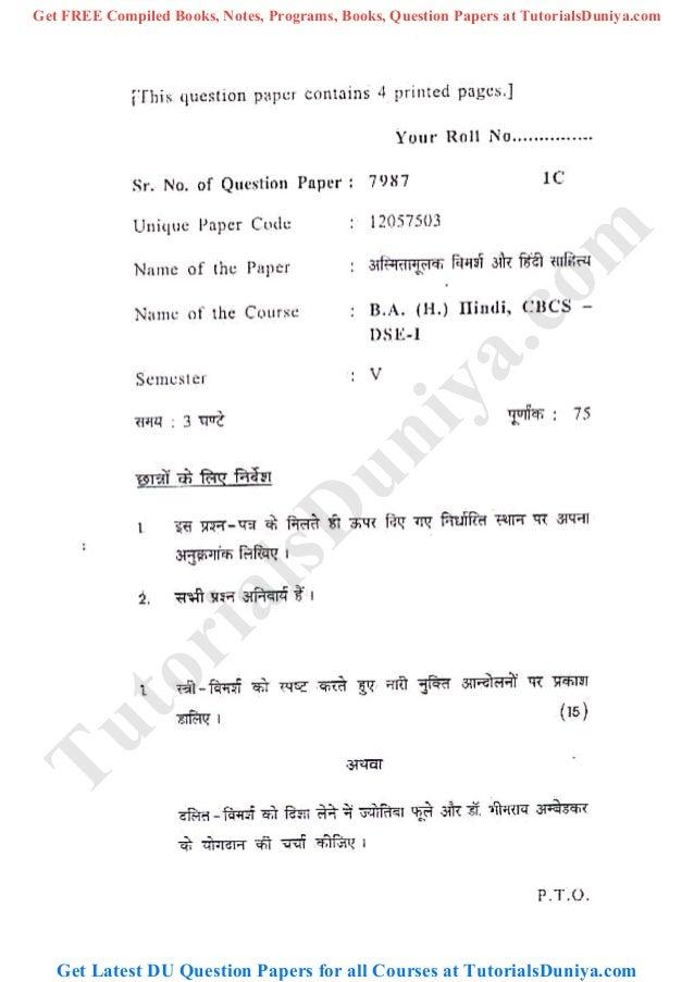 Asmitamulak vimarsh aur hindi sahitya question paper 2018 tutorials…