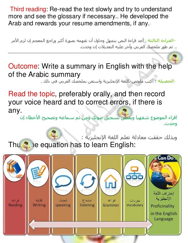 a snowball strategy to learn english fore arab learner