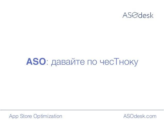 ASOdesk.comApp Store Optimization ASO: давайте по чесТноку