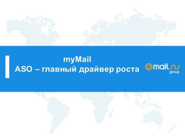 myMail ASO – главный драйвер роста