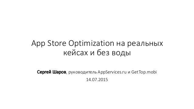 AppServices.Ru App Store Optimization на реальных  кейсах и без воды Сергей Шаров, руководитель AppServices.ru и...
