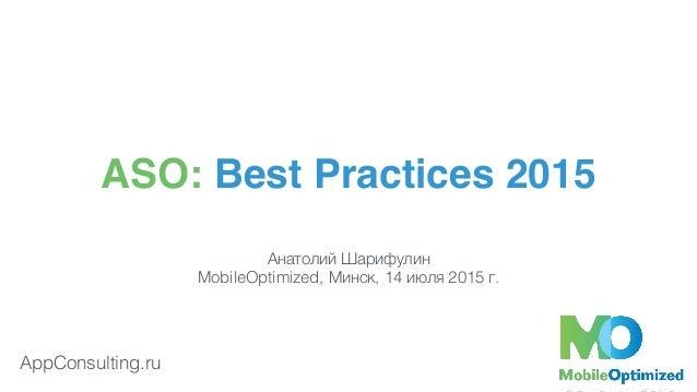 AppConsulting.ru ASO: Best Practices 2015 Анатолий Шарифулин MobileOptimized, Минск, 14 июля 2015 г.