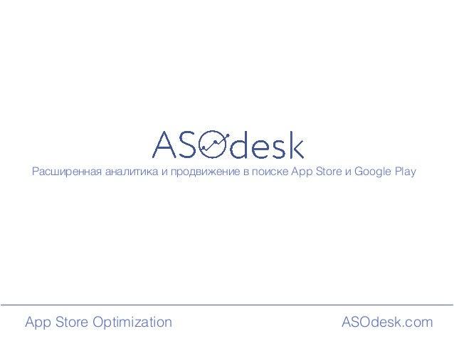 ASOdesk.comApp Store Optimization Расширенная аналитика и продвижение в поиске App Store и Google Play