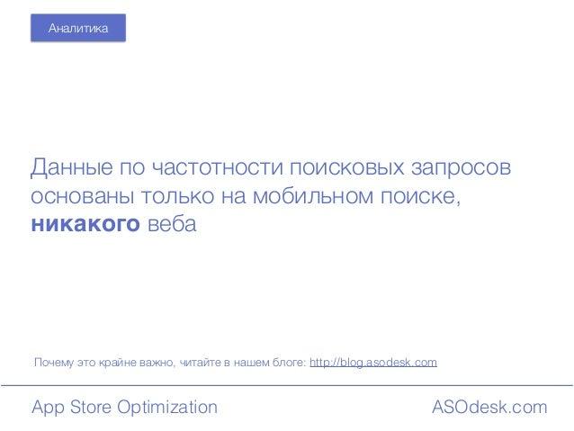 ASOdesk.comApp Store Optimization Почему это крайне важно, читайте в нашем блоге: http://blog.asodesk.com Аналитика Данные...
