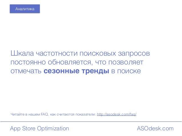 ASOdesk.comApp Store Optimization Аналитика Шкала частотности поисковых запросов постоянно обновляется, что позволяет отме...