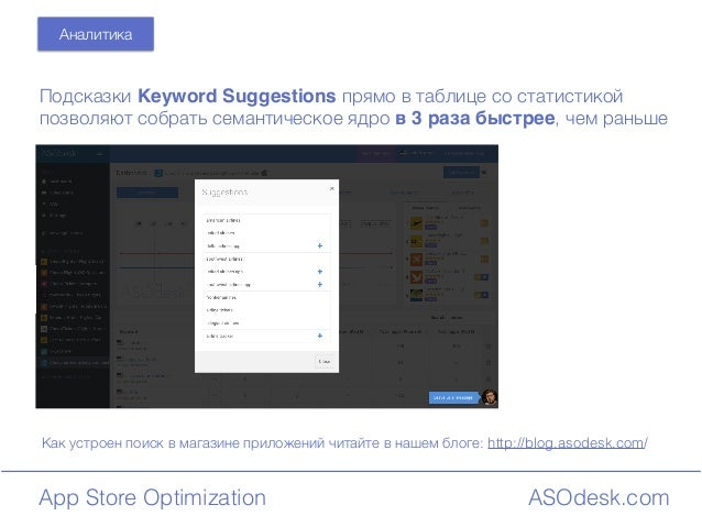 ASOdesk.comApp Store Optimization Как устроен поиск в магазине приложений читайте в нашем блоге: http://blog.asodesk.com/ ...