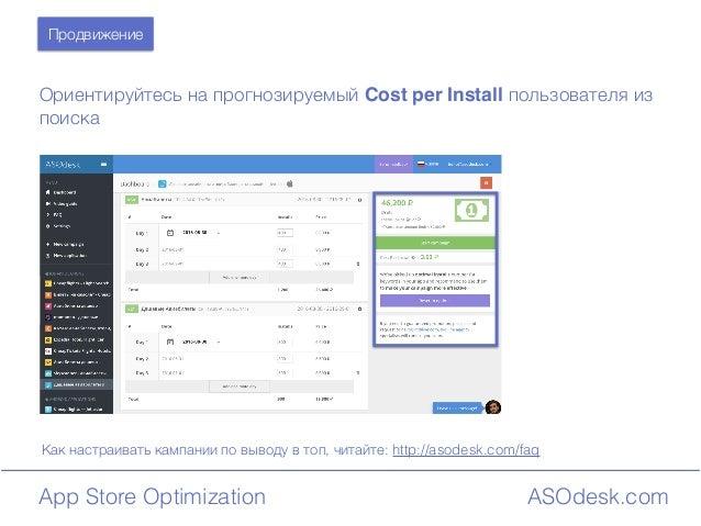 ASOdesk.comApp Store Optimization Как настраивать кампании по выводу в топ, читайте: http://asodesk.com/faq Продвижение Ор...