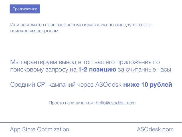 ASOdesk.comApp Store Optimization Просто напишите нам: hello@asodesk.com Продвижение Или закажите гарантированную кампанию...