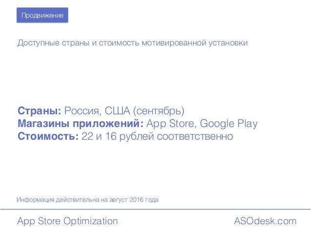 ASOdesk.comApp Store Optimization Информация действительна на август 2016 года Продвижение Доступные страны и стоимость мо...