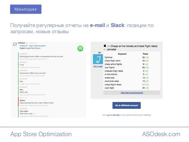 ASOdesk.comApp Store Optimization Мониторинг Получайте регулярные отчеты на e-mail и Slack: позиции по запросам, новые отз...