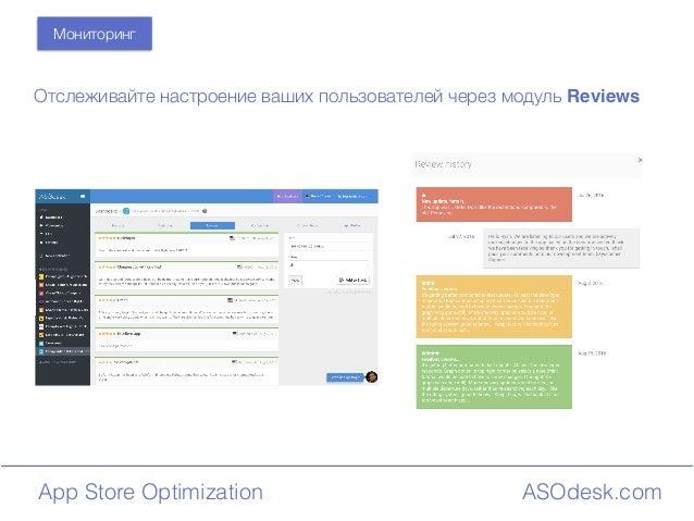 ASOdesk.comApp Store Optimization Мониторинг Отслеживайте настроение ваших пользователей через модуль Reviews