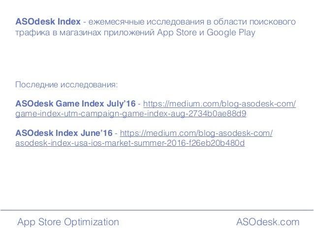 ASOdesk.comApp Store Optimization ASOdesk Index - ежемесячные исследования в области поискового трафика в магазинах прилож...