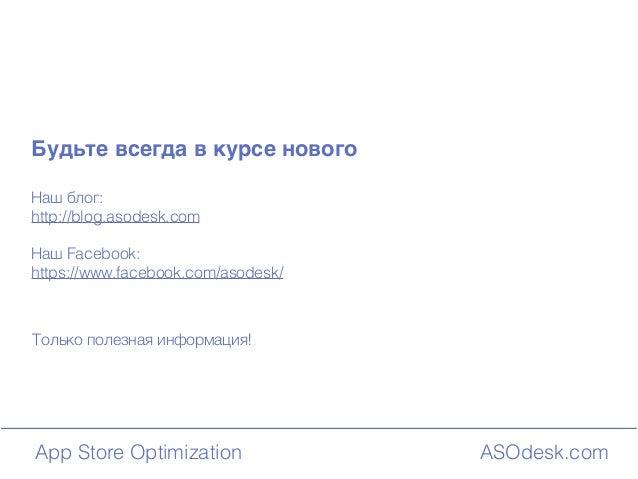 ASOdesk.comApp Store Optimization Только полезная информация! Будьте всегда в курсе нового Наш блог: http://blog.asodesk.c...