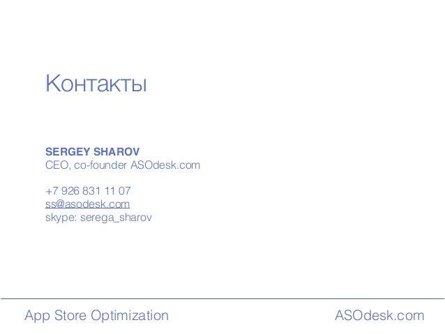 ASOdesk.comApp Store Optimization Контакты SERGEY SHAROV CEO, co-founder ASOdesk.com +7 926 831 11 07 ss@asodesk.com skype...