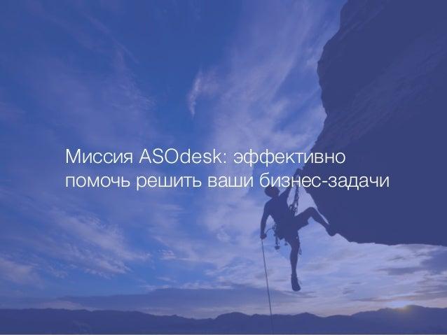 Миссия ASOdesk: эффективно помочь решить ваши бизнес-задачи