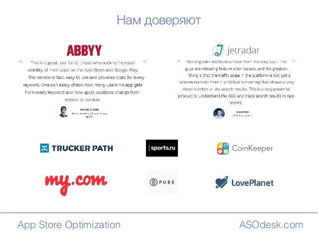 ASOdesk.comApp Store Optimization Нам доверяют