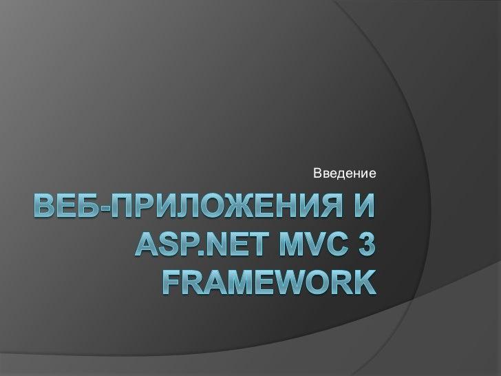 Веб-приложения и Asp.net mvc 3 Framework<br />Введение<br />