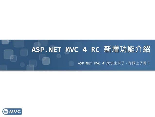 ASP.NET MVC 4 RC 新增功能介紹 ASP.NET MVC 4 就快出來了,你跟上了嗎?