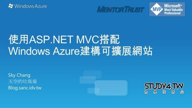 Sky Chang Windows Azure 微軟最有價值專家 天空的垃圾場 blog.sanc.idv.tw • ASP.NET MVC • ALM • Windows Azuresky.chang@mentortrust.com