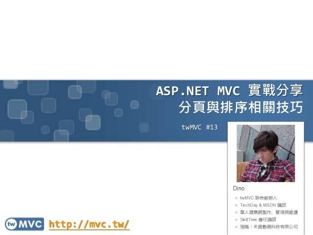 ASP.NET MVC 實戰分享 分頁與排序相關技巧 twMVC #13 http://mvc.tw/