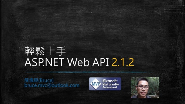 輕鬆上手 ASP.NET Web API 2.1.2 陳傳興(Bruce) bruce.mvc@outlook.com