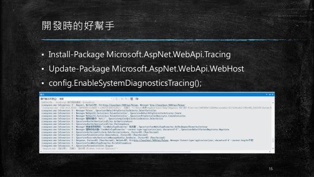 開發時的好幫手 ▪ Install-Package Microsoft.AspNet.WebApi.Tracing ▪ Update-Package Microsoft.AspNet.WebApi.WebHost ▪ config.Enable...