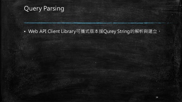 Query Parsing ▪ Web API Client Library可攜式版本援Qurey String的解析與建立。 34