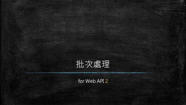 批次處理 for Web API 2