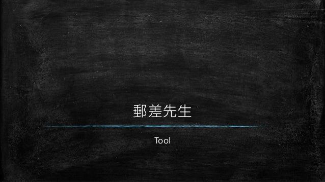 郵差先生 Tool