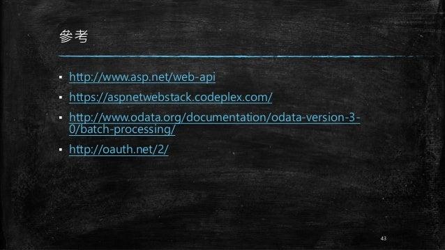 參考 ▪ http://www.asp.net/web-api ▪ https://aspnetwebstack.codeplex.com/ ▪ http://www.odata.org/documentation/odata-version-...