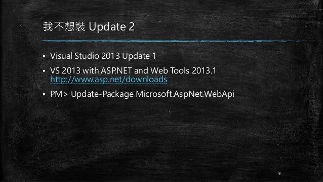 我不想裝 Update 2 ▪ Visual Studio 2013 Update 1 ▪ VS 2013 with ASP.NET and Web Tools 2013.1 http://www.asp.net/downloads ▪ PM>...