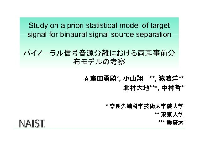 Study on a priori statistical model of target  signal for binaural signal source separation  バイノーラル信号音源分離における両耳事前分  布モデルの考...