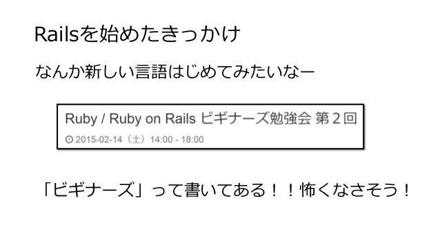 Railsを始めたきっかけ なんか新しい言語はじめてみたいなー 「ビギナーズ」って書いてある!!怖くなさそう!