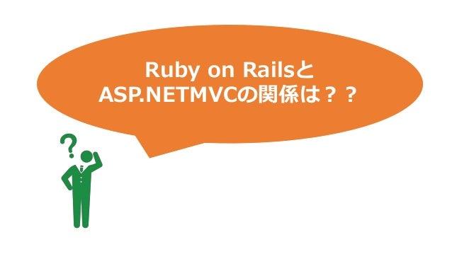 Ruby on Railsと ASP.NETMVCの関係は??