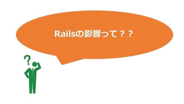 Railsの影響って??