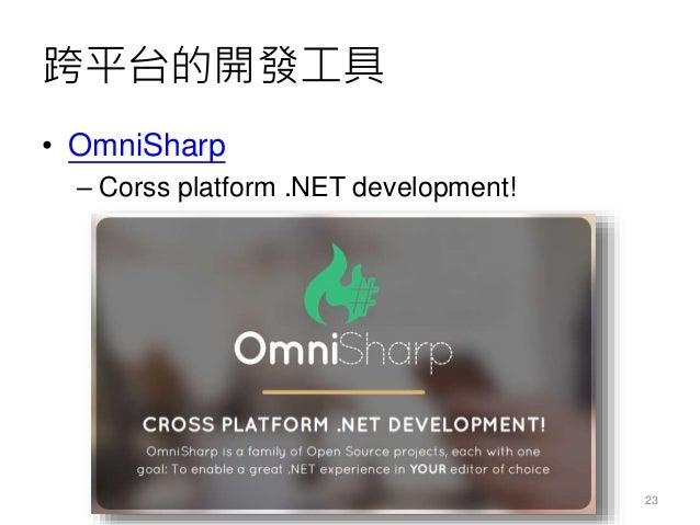 跨平台的開發工具 • OmniSharp – Corss platform .NET development! 23