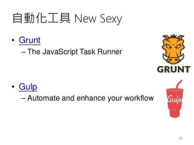 自動化工具 New Sexy • Grunt – The JavaScript Task Runner • Gulp – Automate and enhance your workflow 29