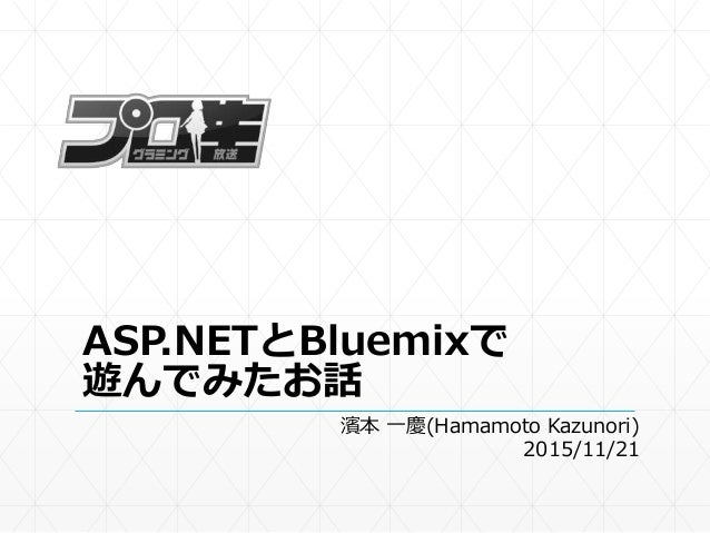 ASP.NETとBluemixで 遊んでみたお話 濱本 一慶(Hamamoto Kazunori) 2015/11/21