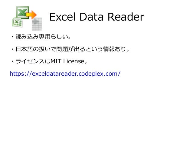 Asp net web forms_excel操作ライブラリ