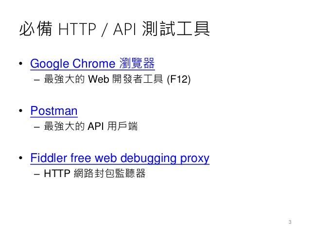 ASP.NET Web API 2 開發實戰 - 課程說明會 Slide 3