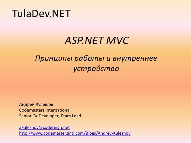 TulaDev.NET<br />ASP.NET MVC<br />Принципы работы и внутреннее устройство<br />Андрей Кулешов<br />Codemasters Internation...