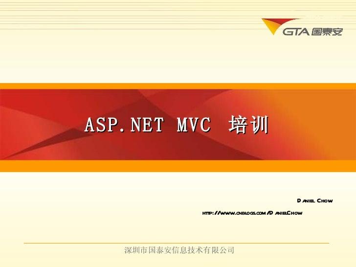 ASP.NET MVC  培训 深圳市国泰安信息技术有限公司 Daniel Chow http://www.cnblogs.com/DanielChow