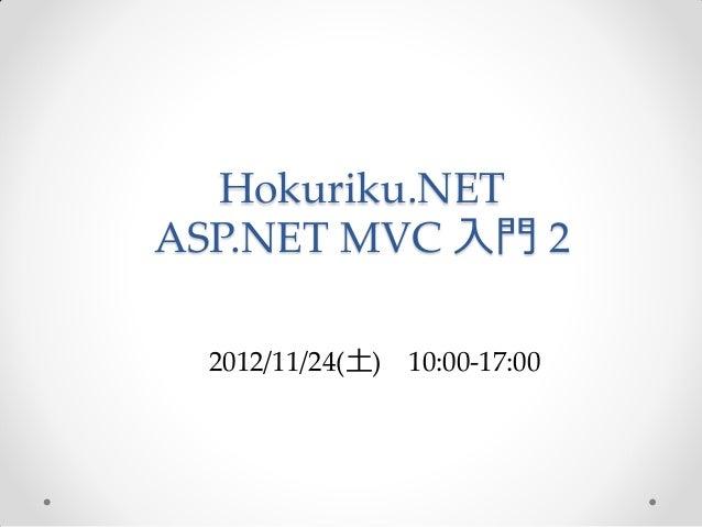 Hokuriku.NETASP.NET MVC 入門 2  2012/11/24(土) 10:00-17:00