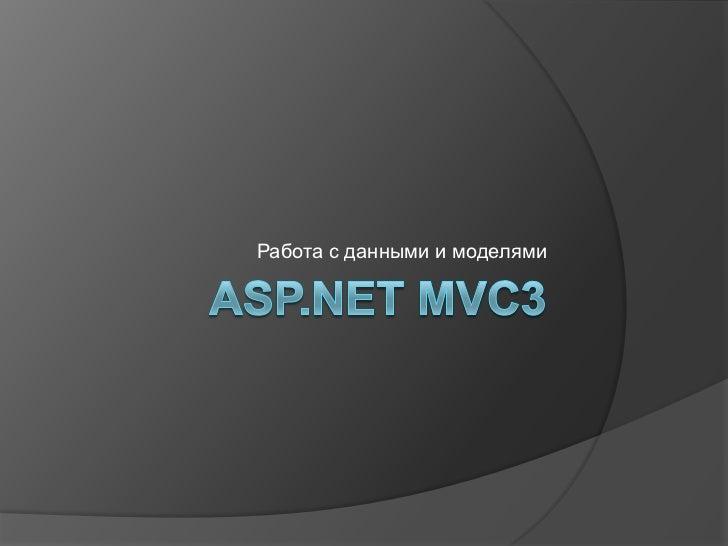 ASP.NET MVC3<br />Работа с данными и моделями<br />