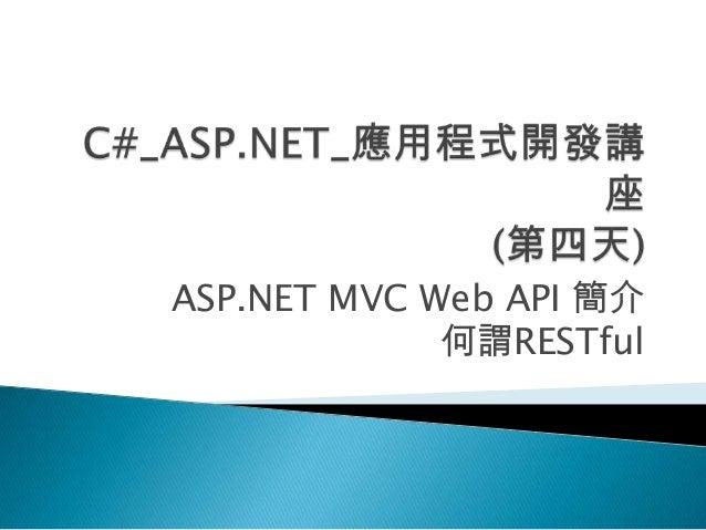 ASP.NET MVC Web API 簡介何謂RESTful
