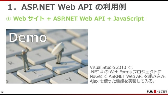 131.ASP.NET Web API の利用例① Web サイト + ASP.NET Web API + JavaScriptVisual Studio 2010 で、.NET 4 の Web Forms プロジェクトにNuGet で ASP...