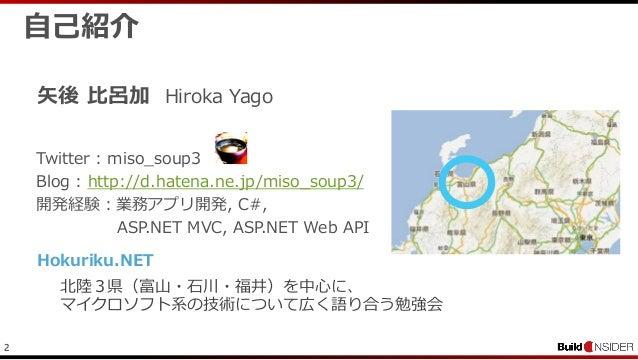 2自己紹介Twitter : miso_soup3Blog : http://d.hatena.ne.jp/miso_soup3/開発経験:業務アプリ開発, C#,ASP.NET MVC, ASP.NET Web API北陸3県(富山・石川・福...