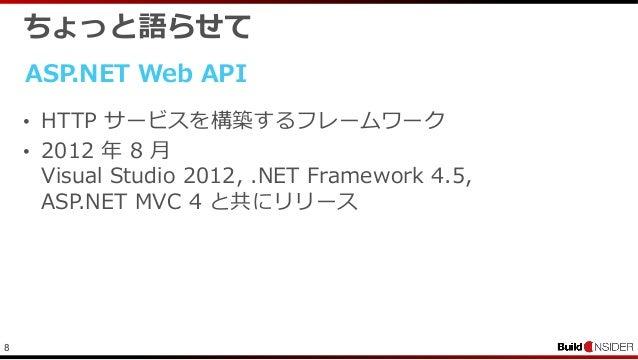 8ちょっと語らせてASP.NET Web API• HTTP サービスを構築するフレームワーク• 2012 年 8 月Visual Studio 2012, .NET Framework 4.5,ASP.NET MVC 4 と共にリリース