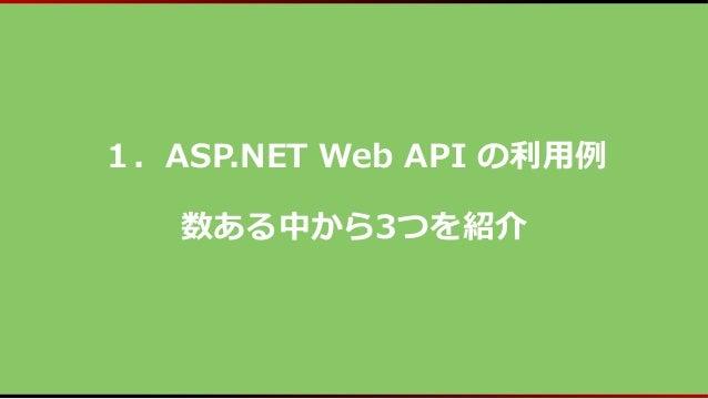 91.ASP.NET Web API の利用例数ある中から3つを紹介